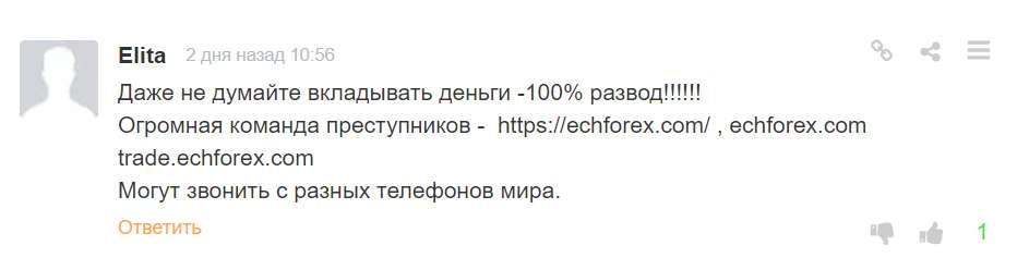 Обзор и отзывы на сомнительный проект - echforex.com