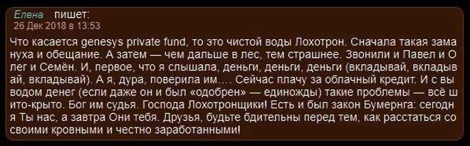 Genesys Private Fund