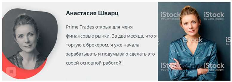 Псевдоброкер Prime Trades. Вот и очередной отзыв на лохотрон.
