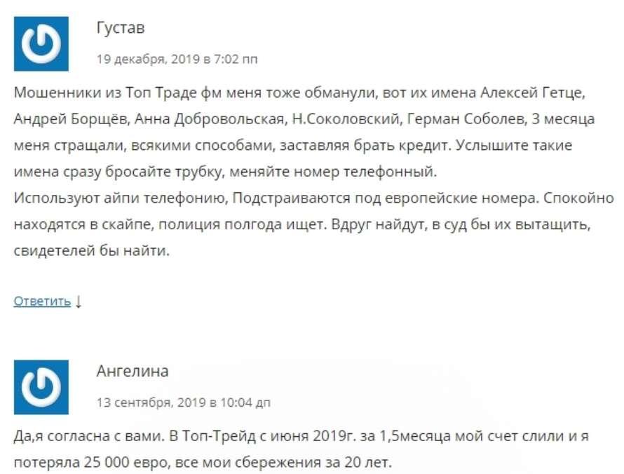Псевдоброкер TopTrade.fm. Отзывы и обзор на сомнительный проект.