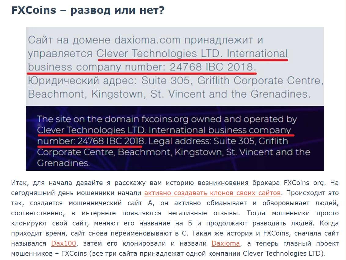 Обзор FXcoins - отзывы на псевдоброкера и мнение о мутном проекте