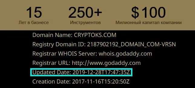 Псевдоброкер CryptoKS - снова лохотрон, осторожно.