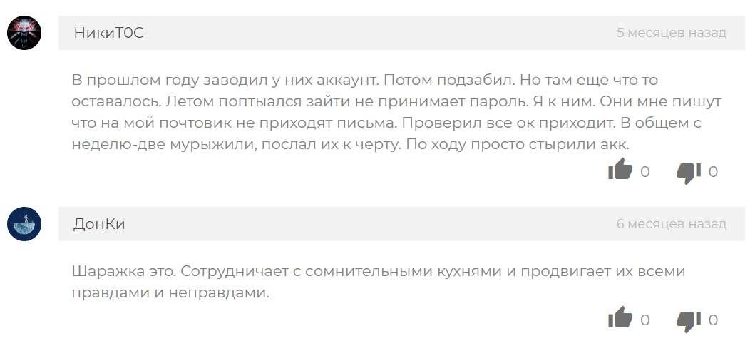 Обзор МОФТ - Международное объединение форекс трейдеров. Мутный проект.