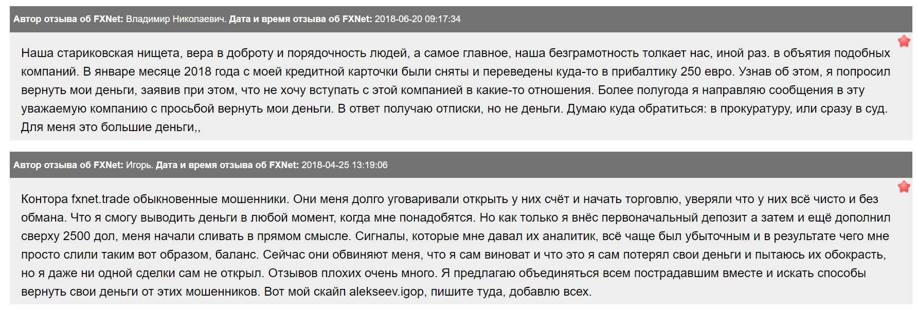 Обзор и отзывы на превдоброкера - FxNet. Опасный проект с признаками обмана.