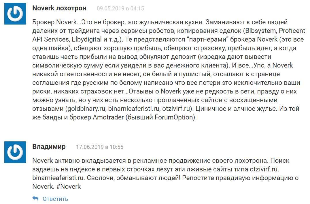 Псевдопроект Noverk. Отзывы на сомнительный проект.