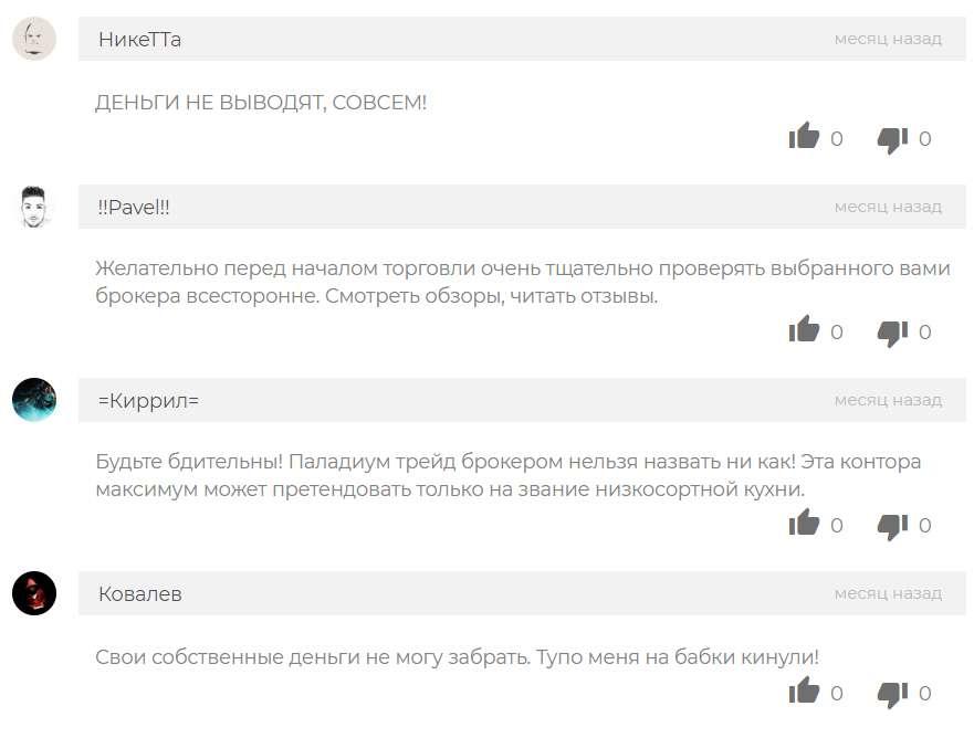 Псевдоброкер Paladiumtrade.com - отзывы и обзор банального лохотрона.