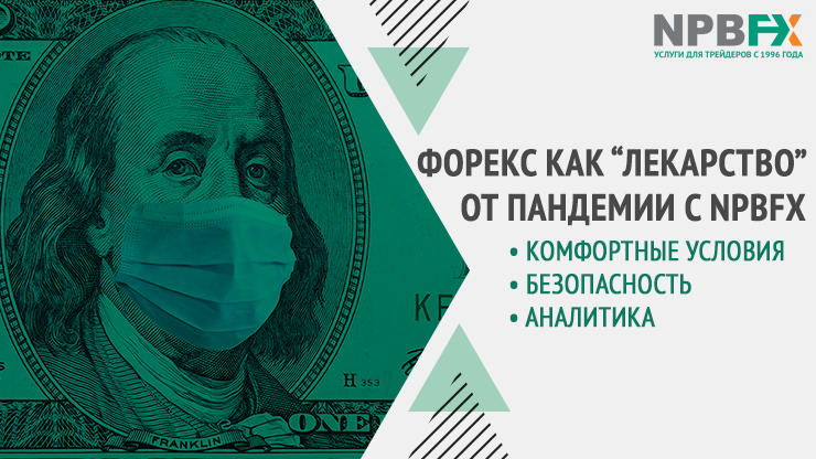 "Торговля на Форекс как ""лекарство"" от коронавируса, трейдинг в условиях пандемии с брокером NPBFX."