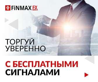 Начать с Финмакс!