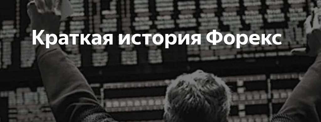 Как появился валютный рынок Форекс. История создания Forex.