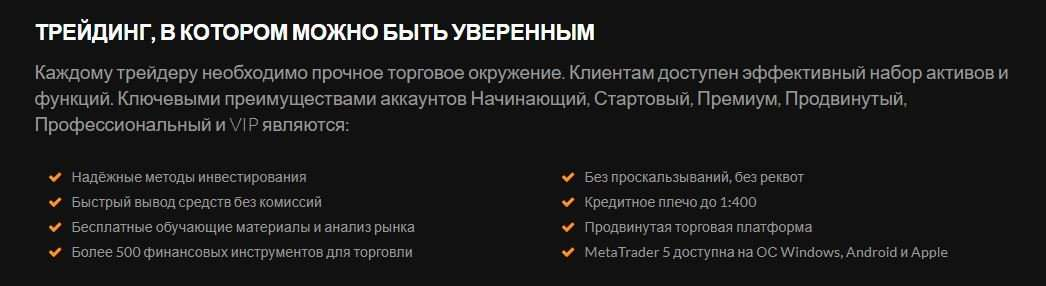 Traders Home – описание и осмотр брокера.