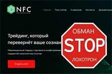 New Financial Center – трейдинг от NFC. Отзывы о лохотроне