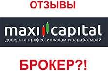 Псевдоброкер MaxiCapital - отзывы и обзор сомнительного проекта.
