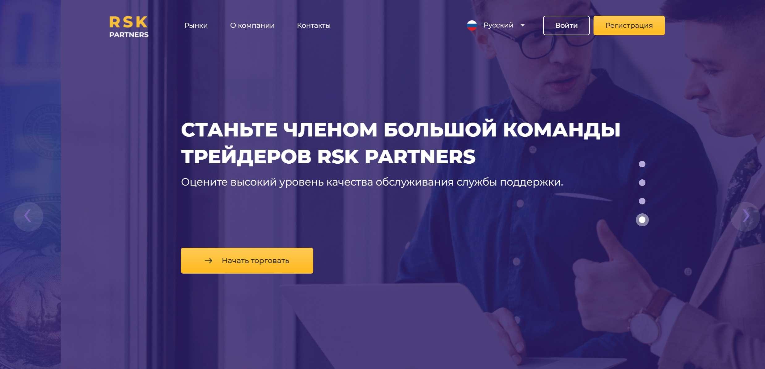 Псевдоброкер Rsk Partners - Давний развод. Кратко отзывы и обзор.