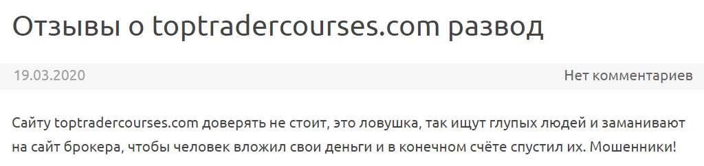 TopTraderCourses - курсы для тех кого давно не разводили, лохотрон.