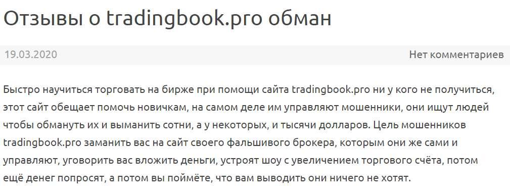tradingbook.pro ловушка для трейдеров. Не ведитесь на развод.