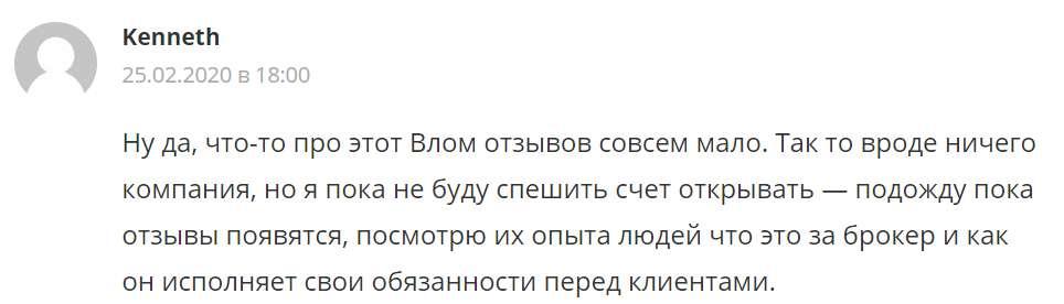 Брокер Vlom. Реальные отзывы о брокере.