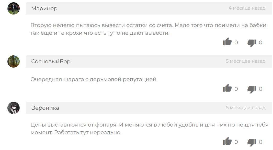 Псевдоброкер Forex.ee, отзывы и стоит ли доверять?