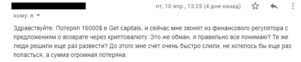Отзыв о Get Capitals. Никаких мыслей кроме того что это развод.