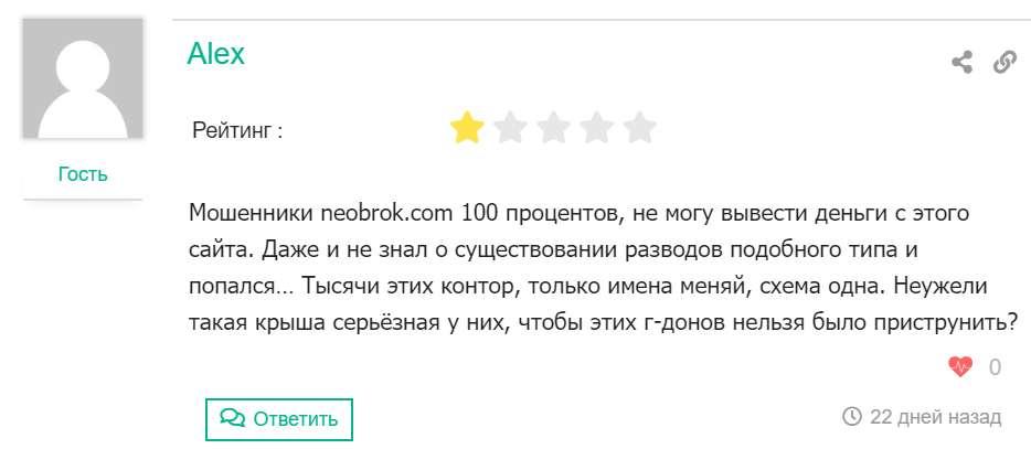 Обзор Neobrok. Отзывы на брокера. признаки обмана, осторожно.