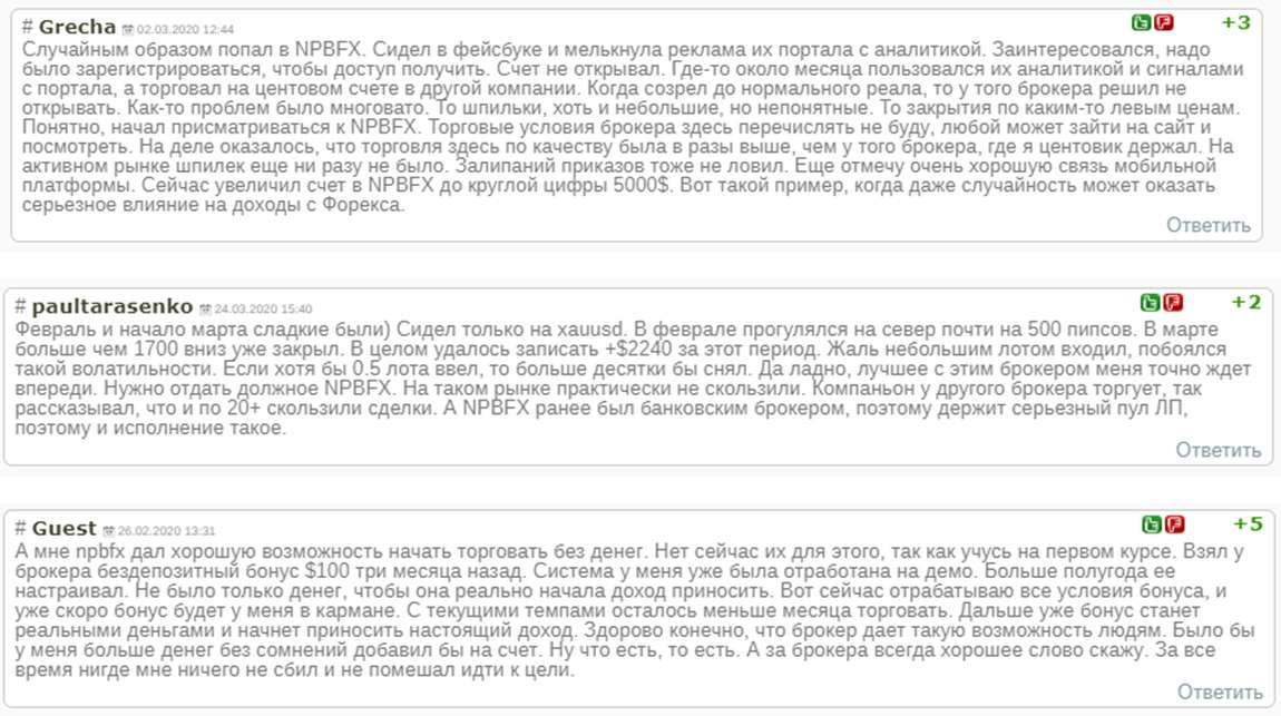 Вся правда и реальные отзывы о брокере форекс – NPBFX.