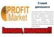 Псевдоброкер Profit Market – лохотрон который успешно закрылся!