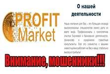 Псевдоброкер Profit Market - лохотрон который успешно закрылся!