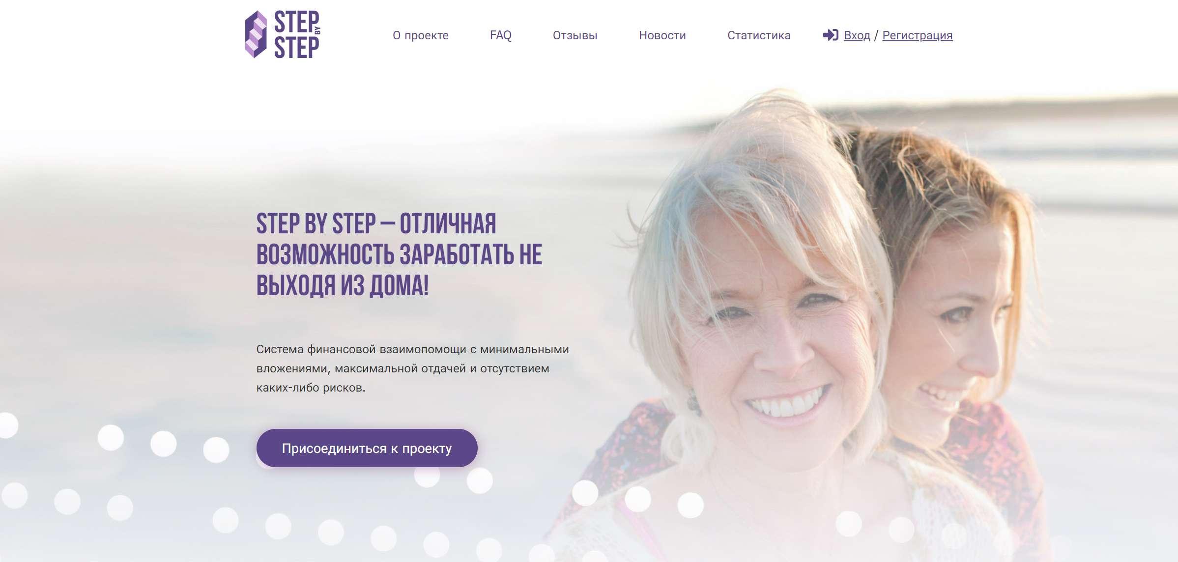 Обзор StepByStep - банальный пирамидный лохотрон!