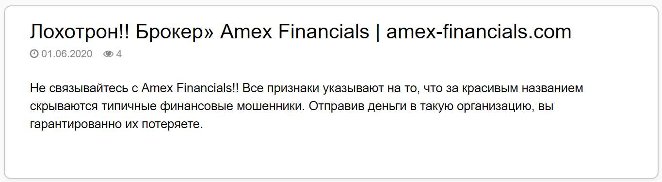 Обзор и мнение о псевдоброкере - Amex Financials. Однозначно мимо!