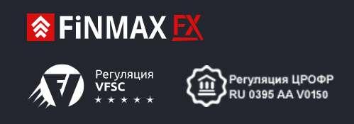 FinmaxFX – лучший брокер для заработка на Форекс.