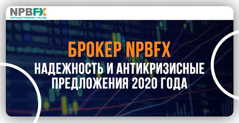 Надежный брокер NPBFX: лучшие предложения 2020 года и перспективы развития.