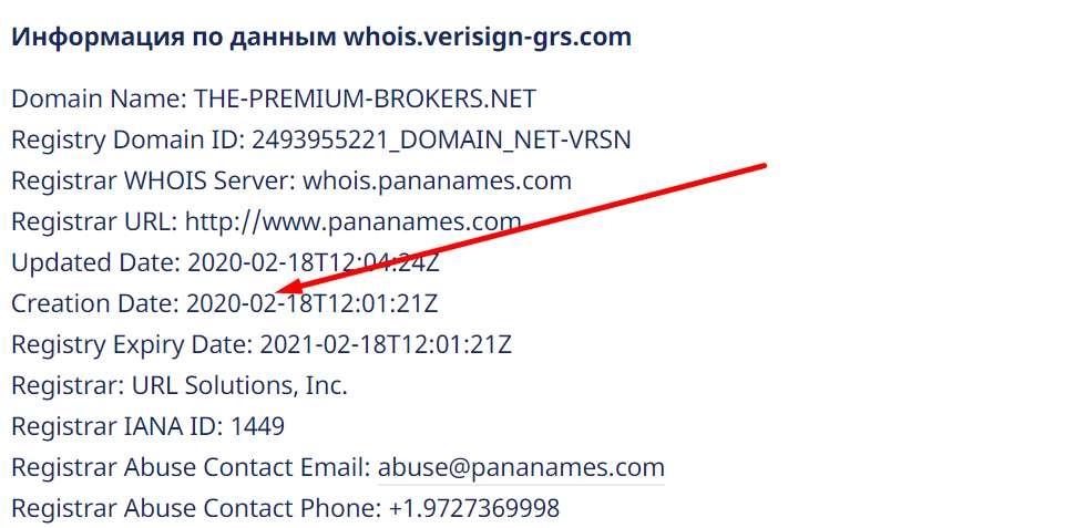 Псевдоброкер Premium Brokers. Признаки лохотрона и обмана. Отзывы и обзор.