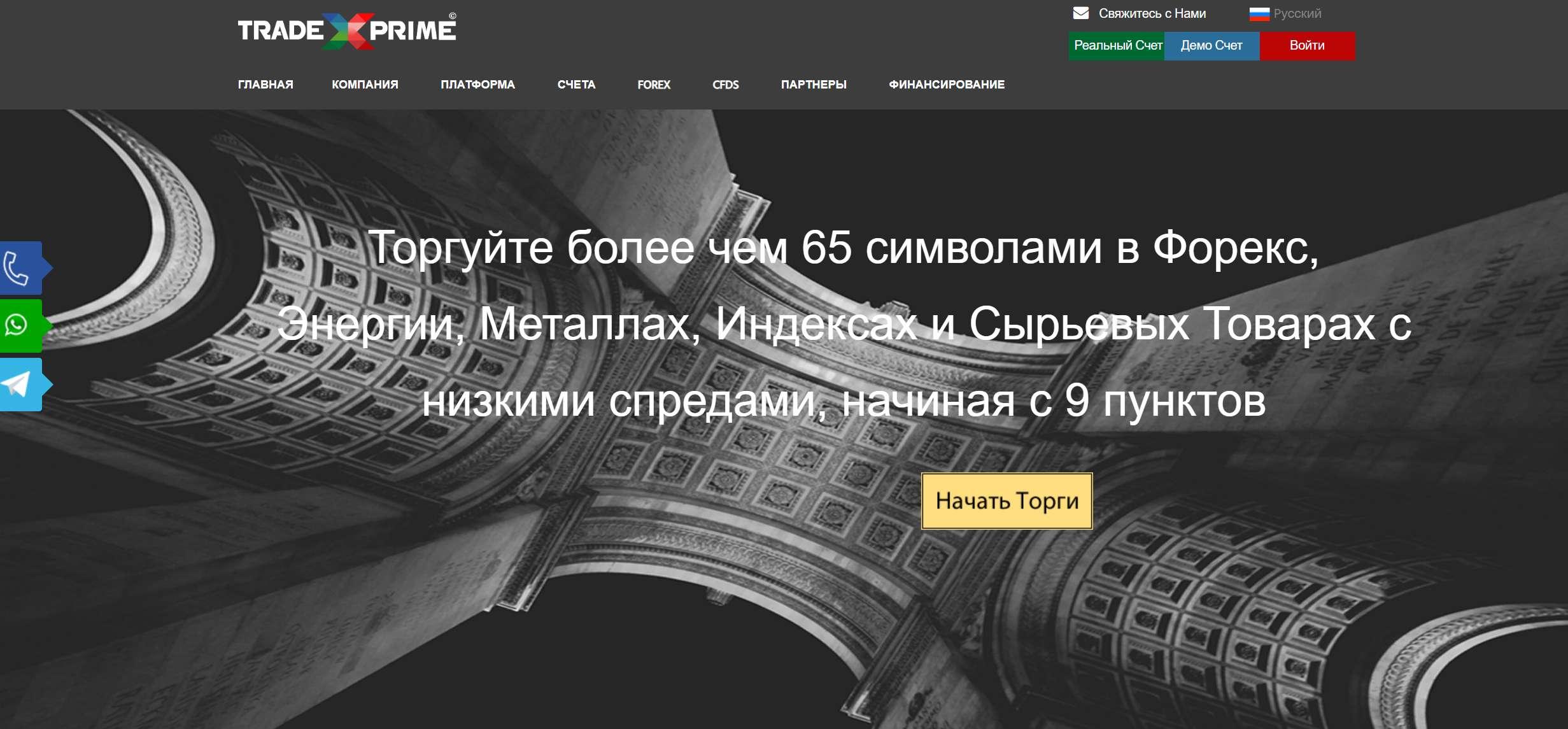 Обзор TradeX Prime. Новый проект или новый развод?