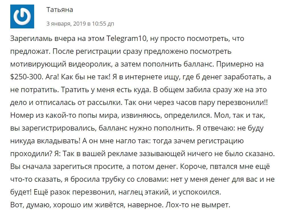 Что такое TON Дурова. Telegram10. Отзыв.