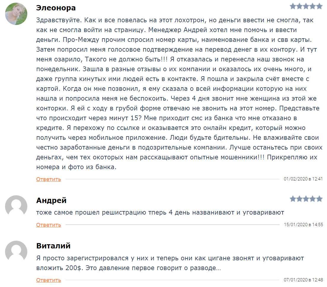 Обзор отзывы и мнение о ненадежном Псевдоброкере TradeLTD.com
