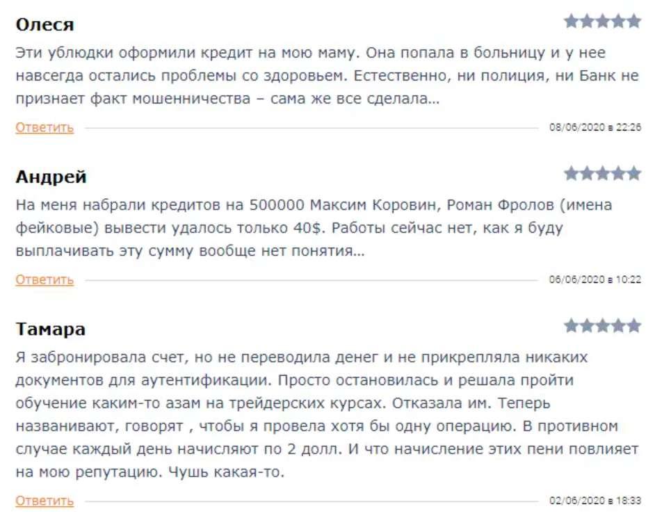 Псевдоброкер ли Eurocom Trade FM? НЕ стоит доверять! Отзывы.