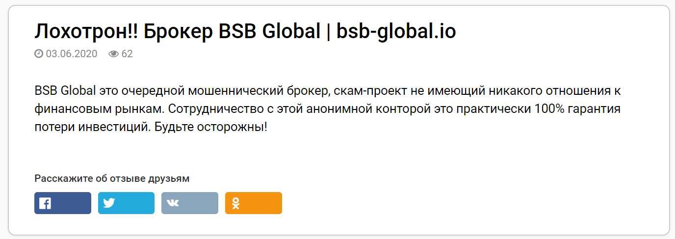 BSB Global. Аферисты со стажем, но опять как новенькие, осторожно!