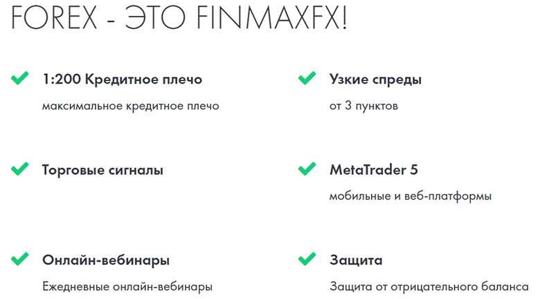 Особенности трейдинга криптовалютой и нефтью на Форекс с брокером FinmaxFX
