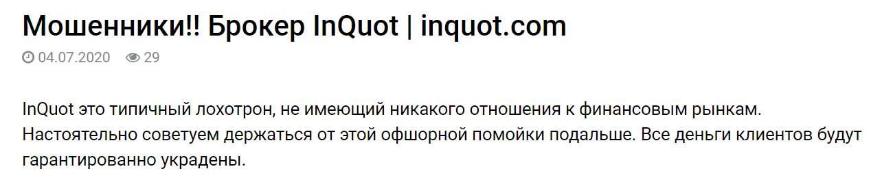 Обзор Inquot. Отзывы про банальный лохотрон.