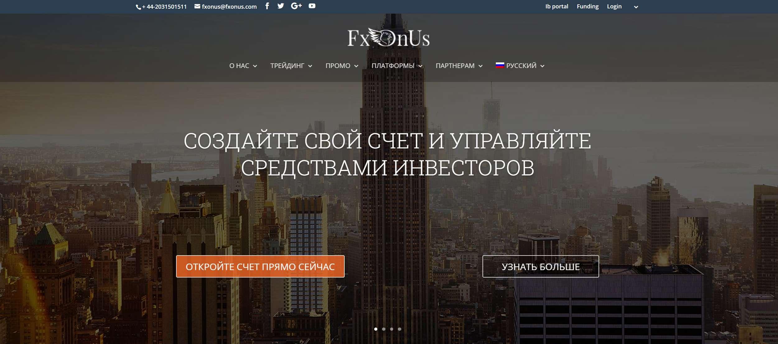 Псевдоброкер FxOnUs. Что мы знаем о мутном проекте?