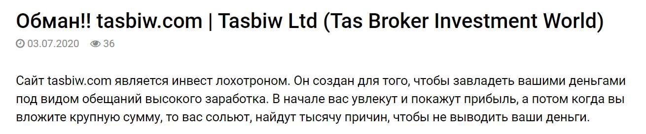 Псевдоброкер Tasbiw. Отзывы и обзор сомнительного проекта.