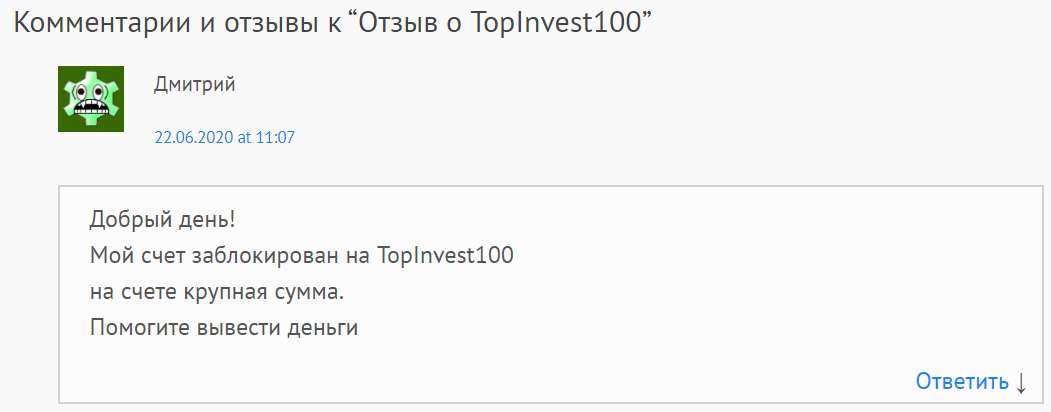 Обзор TopInvest100. Проходим мило опасного проекта!