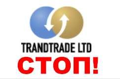 Псевдоброкер TrandTrade ltd. Стараемся не работать с лохотронами!