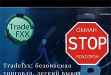 Tradefxx-лохотрон в зачаточном состоянии и уже закрылся!