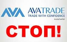 Брокер AvaTrade. Отзывы и обзор опасного проекта? Или можно доверять?