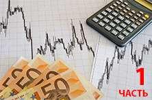 Как торговать с прибылью на рынке Форекс? Повествование новичку.