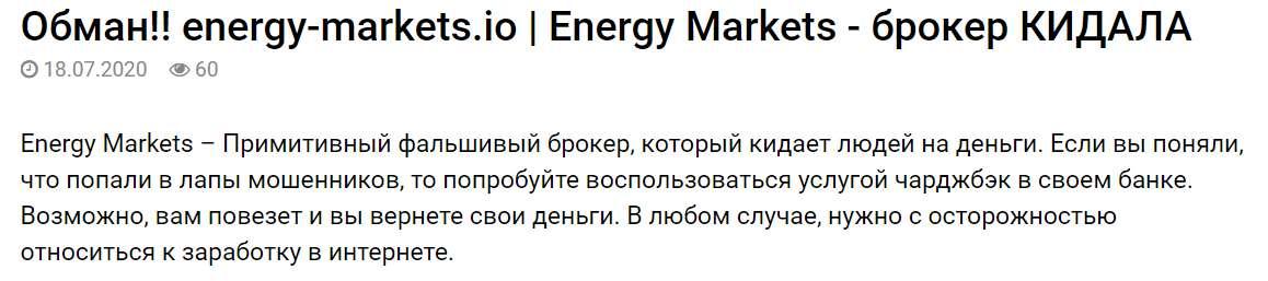 Псевдоброкер Energy Markets. Очередной брокер-лохотронщик? Отзывы.