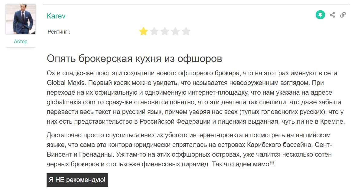 """Сайт globalmaxis.com. Отзывы о брокерской компании с """"23-летним"""" стажем развода?"""