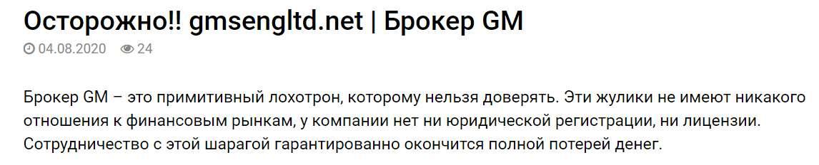 Псевдоброкер GM (gmsengltd.net). Очередные мошенники. И правдивые отзывы.