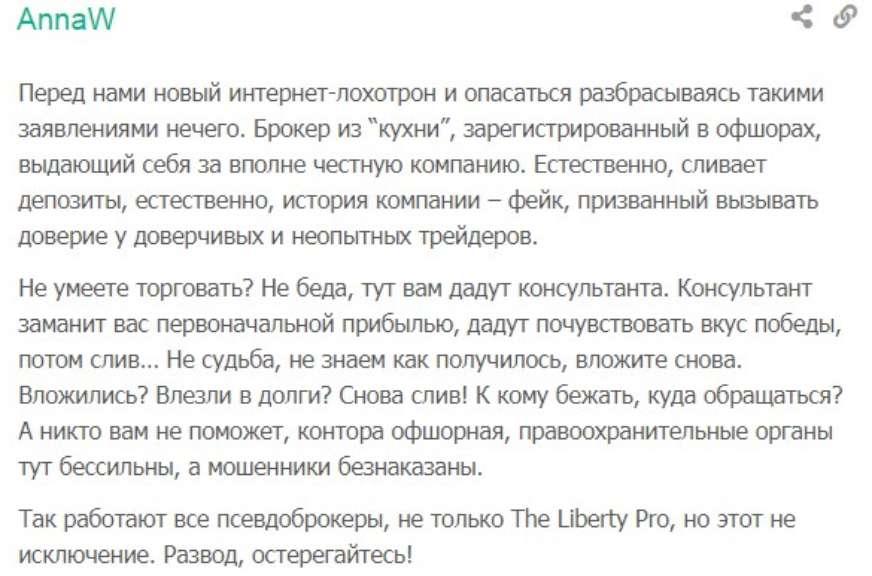 Liberty Pro : очередной псевдоброкер без лицензии.