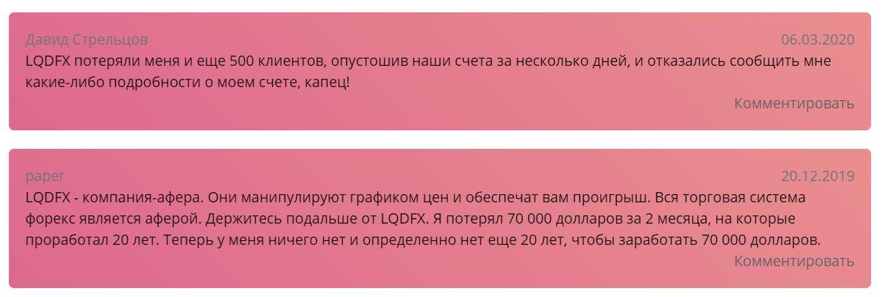 Отзывы о компании LQDFX. Однозначно разведут по-полной!
